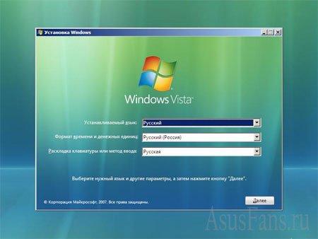 Как удалить скрытый раздел HDD ноутбука и установить Windows Vista?