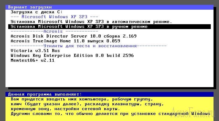 WindowsXP SP3 + ZverDVD 2009 (обновления по 13 декабря2008 года