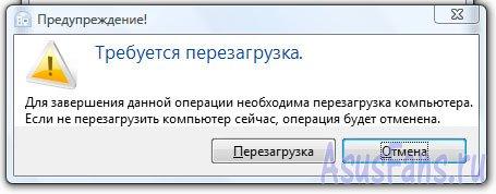 скрытая резервная копия драйверов ноутбук asus