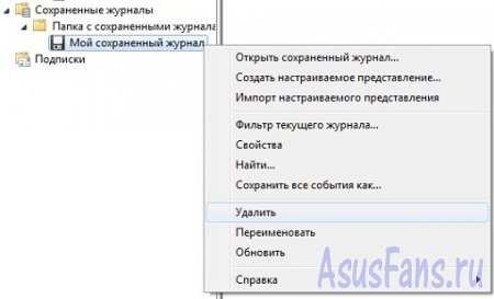 Журнал событий Windows 7