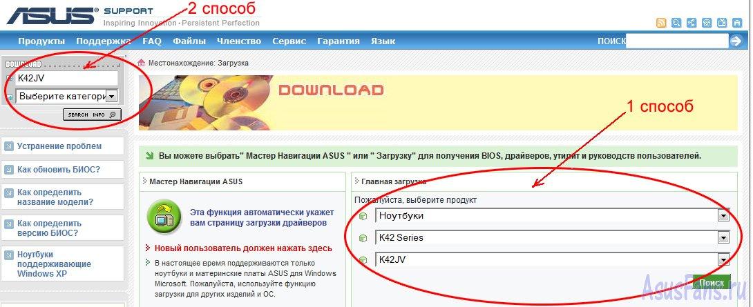 Официальный сайт асус драйвера в каталоге файлов.