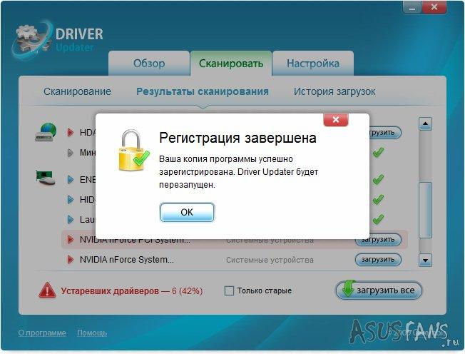 Скачать crack для carambis driver updater.
