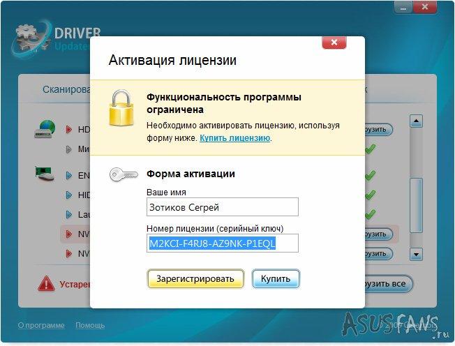 Carambis driver updater 2014 код активации