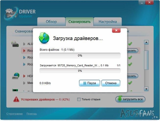 Скачать бесплатно Carambis Driver Updater 1.1.2.