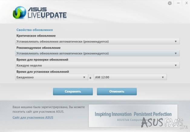 Скачать ASUS Drivers Update Utility для Windows