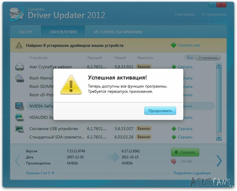 Рабочий кряк Carambis Driver Updater В конце концов то нашел ключ для Drive