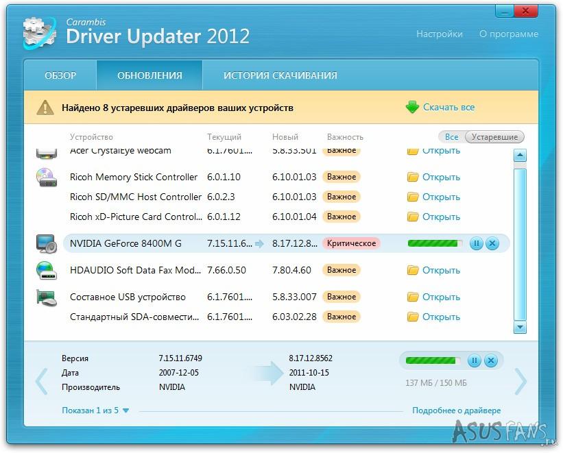 Carambis Driver Updater 2013 + Код Активации е обновление драйверов
