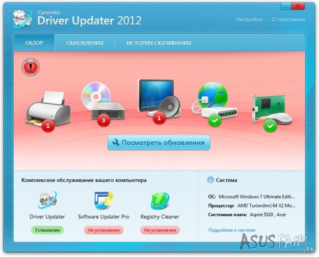Carambis Driver Updater служит для обновления устаревших или