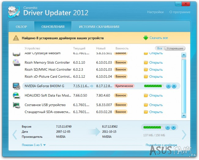 Ключ активации программы driver updater - ВАШ ФАЙЛ НАЙДЕН. Это