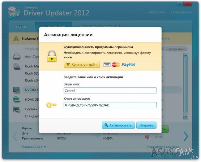 driver updater скачать на русском