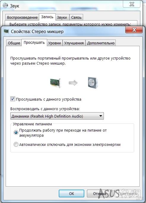 asusfans.ru: Убрать щелчки на ASUS серии N