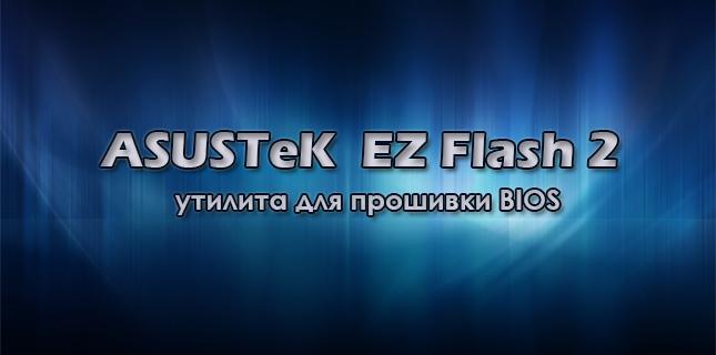 ASUS EZ FLASH – утилита для прошивки BIOS ASUS » Сообщество